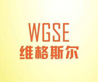 维格斯尔-WGSE