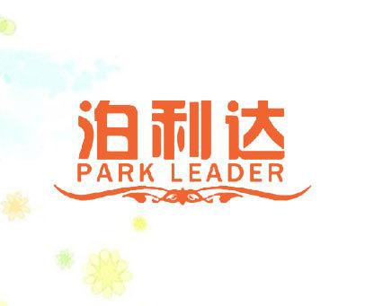 泊利达-PARK-LEADER