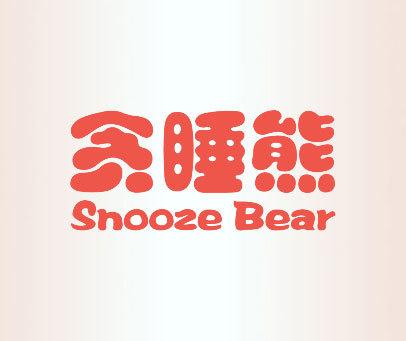 贪睡熊 SNOOZE BEAR