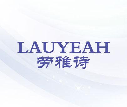 劳雅诗-LAUYEAH