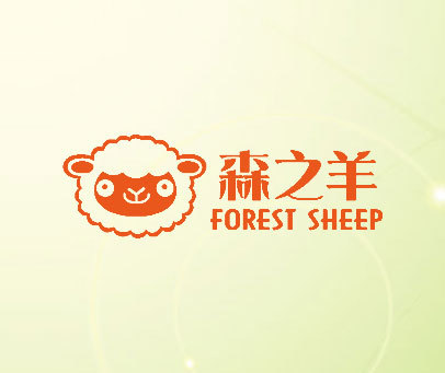 森之羊-FOREST-SHEEP