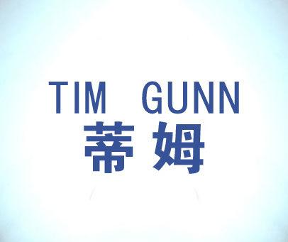 蒂姆-TIM-GUNN