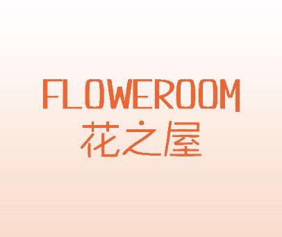 花之屋-FLOWEROOM
