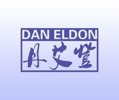 丹艾登-DAN-ELDON