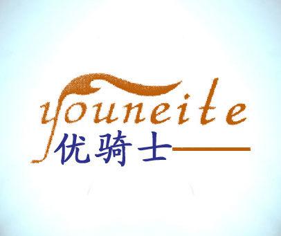 优骑士-YOUNEITE