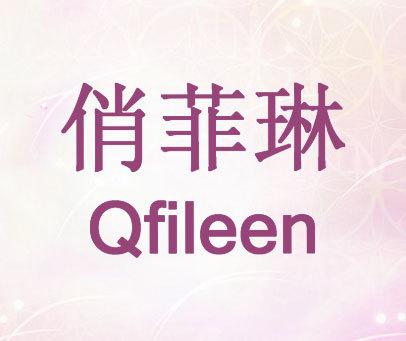 俏菲琳-QFILEEN