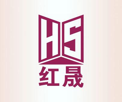 红晟-HS