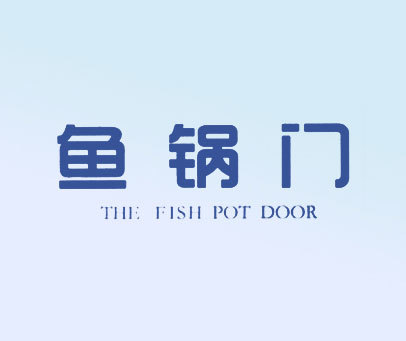 鱼锅门-THE-FISH-POT-DOOR