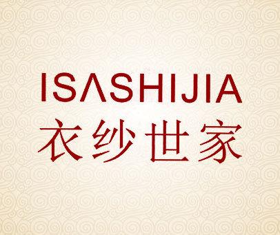 衣纱世家-ISASHIJIA
