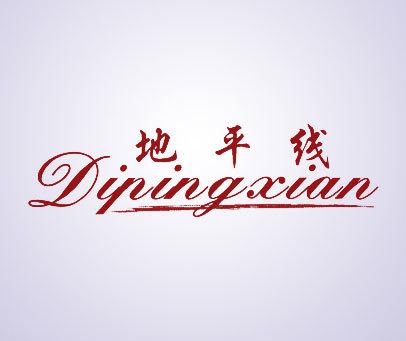 地平线-DIPINGXIAN