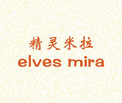 精灵米拉-ELVES MIRA