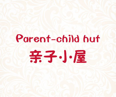 亲子小屋-PARENT-CHILD-HUT