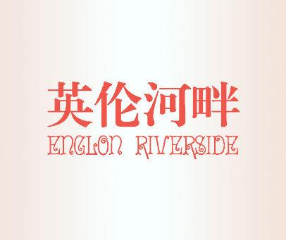 英伦河畔-ENGLON-RIVERSIDE