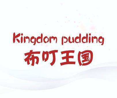布叮王国-KINGDOM PUDDING