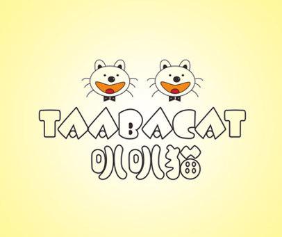 叭叭猫-TAABACAT