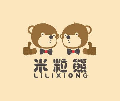 粒粒熊-LLXAOXION