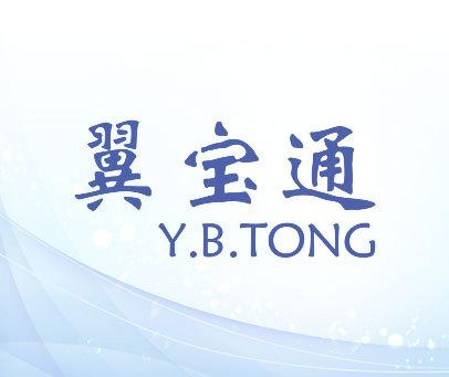 翼宝通-Y.B.TONG