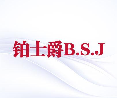 铂士爵-B.S.J