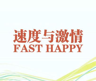速度与激情-FAST-HAPPY