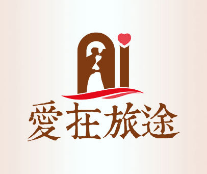 AI-爱在旅途