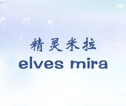 精灵米拉-ELVES-MIRA