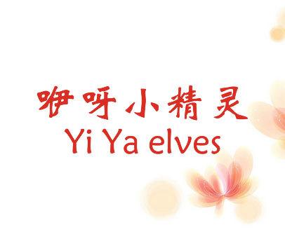 咿呀小精灵 -YI-YA-ELVES