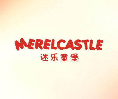 迷乐童堡-MERELCASTLE