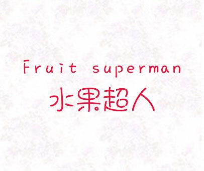 水果超人-FRUIT-SUPERMAN