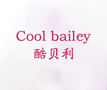 酷贝利-COOL-BAILEY