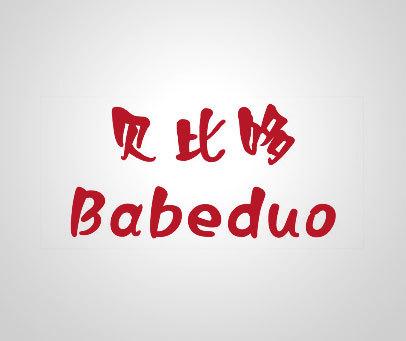贝比哆-BABEDUO