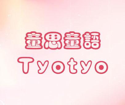 童思童语-TYOTYO
