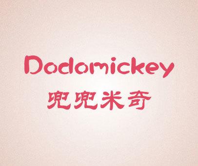 兜兜米奇-DODOMICKEY