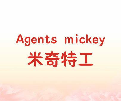 米奇特工-AGENTS-MICKEY