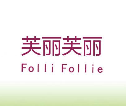 芙丽芙丽-FOLLI FOLLIE