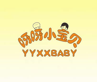 呀呀小宝贝-YYXXBABY
