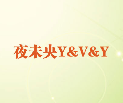 夜未央-Y&V&Y