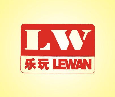乐玩-LW