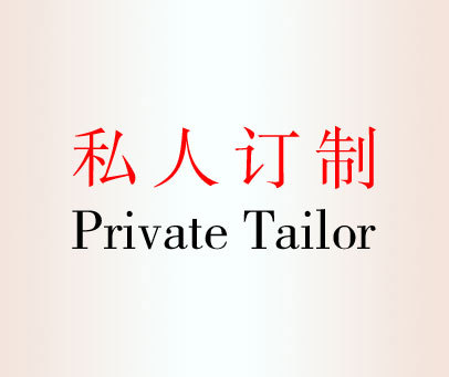 私人订制-PRIVATETAILOR