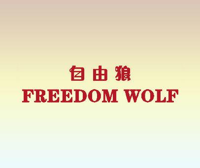 自由狼-FREEDOM-WOLF