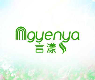 言漾-NGYENYA