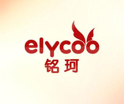 铭珂-ELYCOO