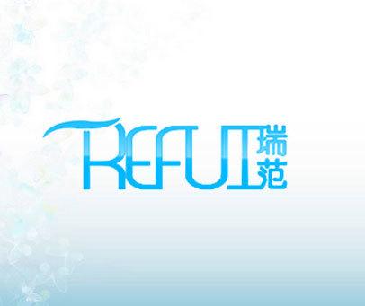 瑞范-REFUI