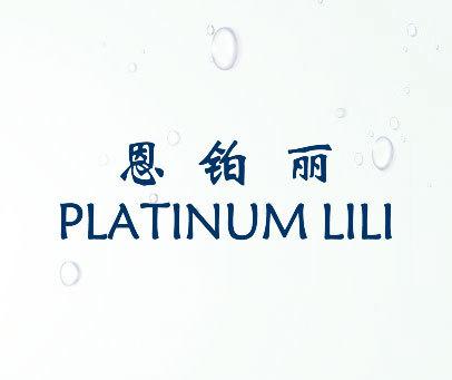 恩铂丽-PLATINUM-LILI