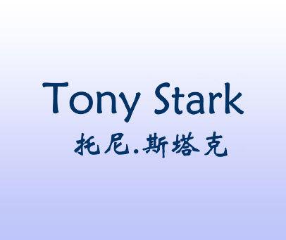托尼.斯塔克-TONY-STARK
