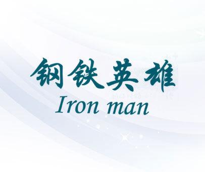 钢铁英雄-IRON-MAN