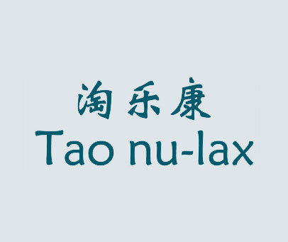 淘乐康-TAO-NU-LAX