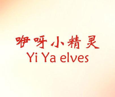 咿呀小精灵-YI-YA-ELVES