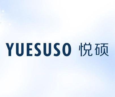 悦硕-YUESUSO