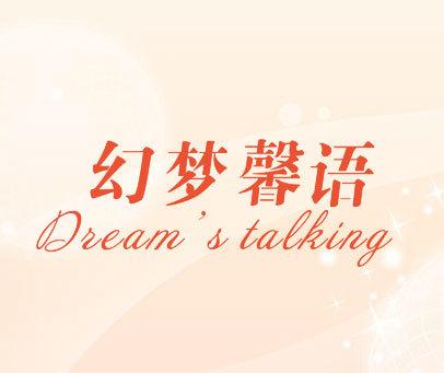 幻梦馨语-DREAM'S-TALKING