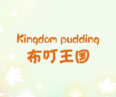 布叮王国-KINGDOM-PUDDING
